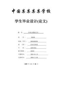 中西方婚俗差异-商务英语-毕业论文