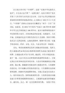 马克思作业结合中国梦_浅谈主观能动性和客观规律的辩证关系