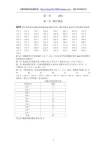 张厚璨《现代心理与教育统计学》书后习题详...