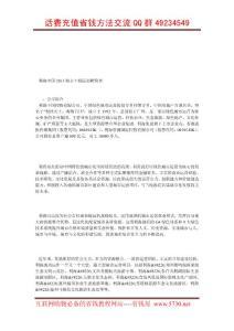 利海中国2013海卫士校园招..