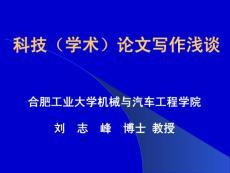科技论文写作浅谈——刘志..