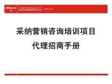 采纳营销咨询培训项目代理招商手册