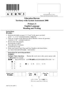 2008年香港全港性中小学评估 小学六年级英语 阅读与写作 听力
