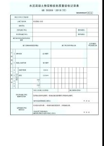 水泥混凝土垫层检验批质量验收记录表(Ⅶ)GD24030107