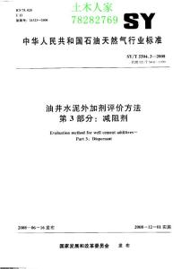SYT 5504.3-2008 油井水泥外加剂评价方法  第3部分:减阻剂
