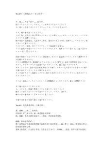 星座彼氏シリーズ双鱼座-杉田智和