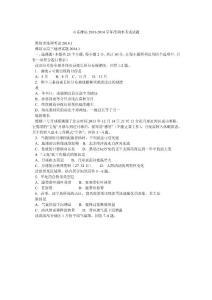 山东潍坊2013-2014学年度期..