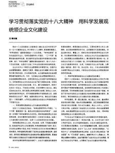 学习贯彻落实党的十八大精神 用科学发展观统领企业..