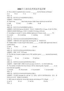 2004年上海市高考英语单选详解
