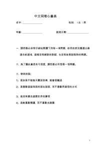 中文同理心量表