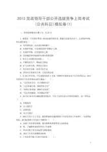 2013党政领导干部公开选拔竞争上岗考试(公共科目)模拟卷2