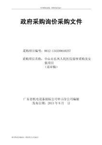 廣東省機電設備招標公司中山分公司編制 發布日期2013年8月 日