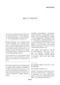ACI 232.2R-2003-译文