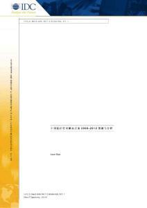 2012医疗改革