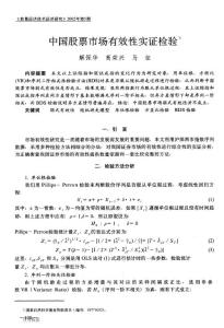 中國股票市場有效性實證檢驗