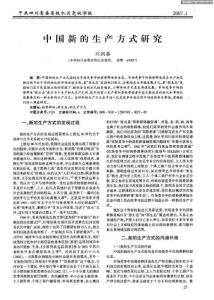 刘运葵:中国新的生产方式..