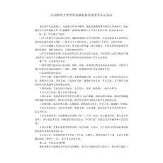 江西财经大学学生科研创新实践学分认定办法