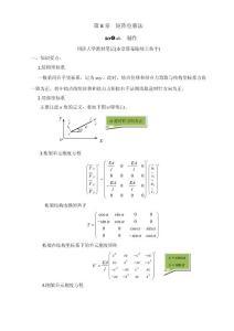 结构力学矩阵位移法学习