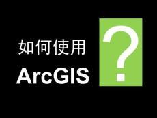 如何使用ArcGIS