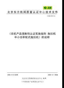 《农机产品强制性认证实施规则 拖拉机 中小功率轮式拖拉机》的说明