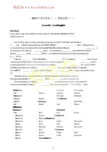 2014年考研英语二模拟测试题及参考答案(一)