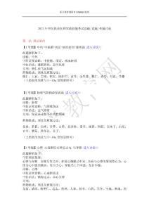 2013年中医执业医师实践技能考试真题解析(7月1日完整版)