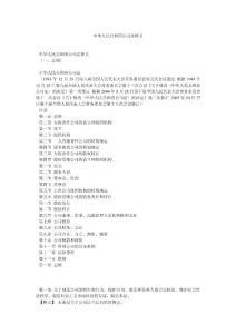 中华人民共和国公司法释义