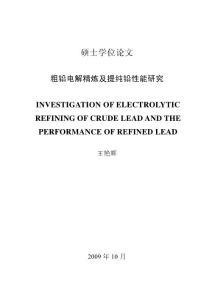 粗铅电解精炼及提纯铅性能研究--优秀毕业论文