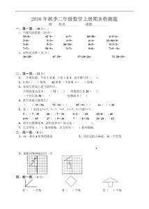 人教版小学二年级上册数学期末总复习试卷题目2