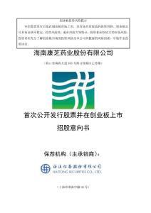 康芝药业:首次公开发行股票并在创业板上市招股意向书 - 海南康芝 .PDF