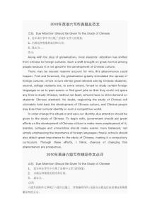 2012年12月CET6作文万能句