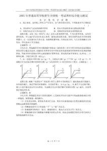 2005北京理综化学部分(..