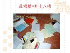 汉语口语速成-提高篇
