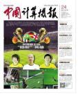 [整刊]《中国计算机报》2014年6月30日
