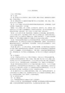 土石方工程管理规定