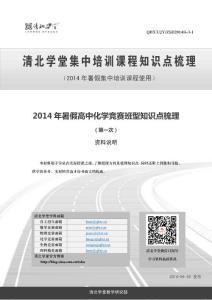 清北学堂 2014年暑假高中化学竞赛班知识点梳理1