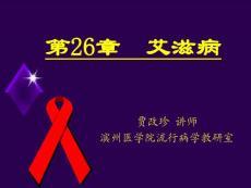 26章--艾滋病流行病学