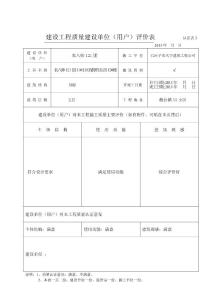 建设工程质量建设单位(用户)评价表