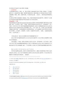 南京師范大學2001年GIS考研入學試題和答案 (完成)