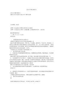武汉大学微生物讲义