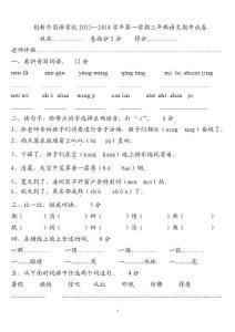 北京景山三年级上期中试卷