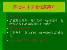 【农学课件】第七讲中国名优茶简介