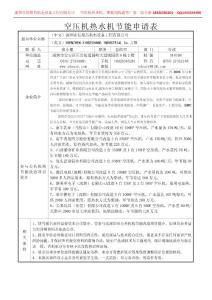 空压机热水机节能申请表