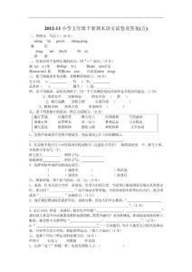 2012-13小學五年級下冊期末語文試卷及答案(五)