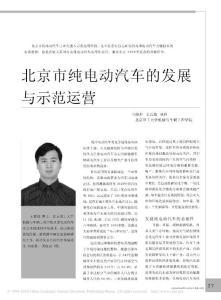 北京市电动汽车的发展与示范运营