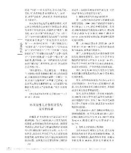 韩国传统女性与现代女性状况分析