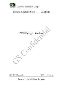 PCB设计规范