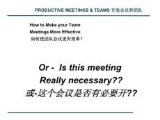 如何使團隊會議更有效率