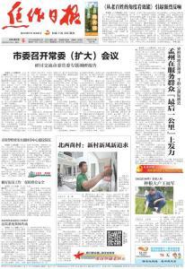 焦作日报20140705
