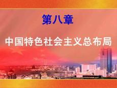 2013新版毛泽东思想和中国特色社会主义理论体系概论课件第八章